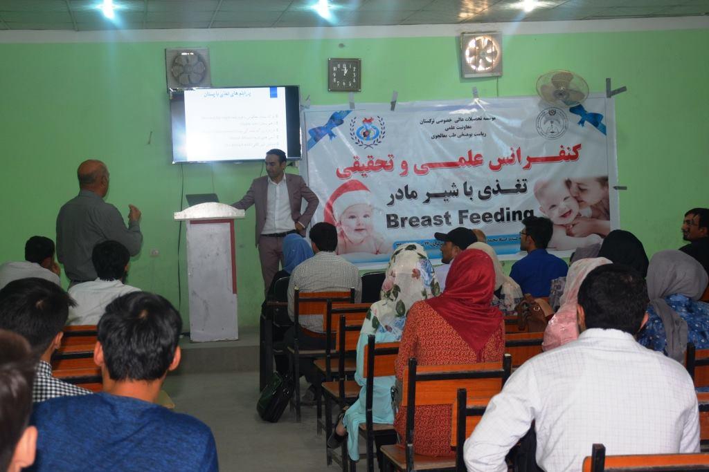 کنفرانس علمی تحت عنوان تغذی با شیر مادر